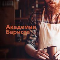"""Разработка Логотипа и Фирменного стиля для кофейни """"АКАДЕМИЯ БАРИСТА"""""""