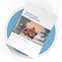 Брошюра для туристической компании