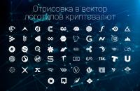 Отрисовка в вектор логотипов криптовалют