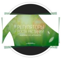 Презентация - Регуляторы роста растений