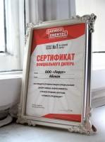 Сертификат - Daewoo Enertec