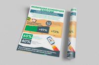 Инфографика - Мобильная коммерция в России