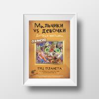 Плакат - Художники