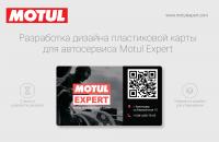 Дизайн пластиковой карты Motul Expert