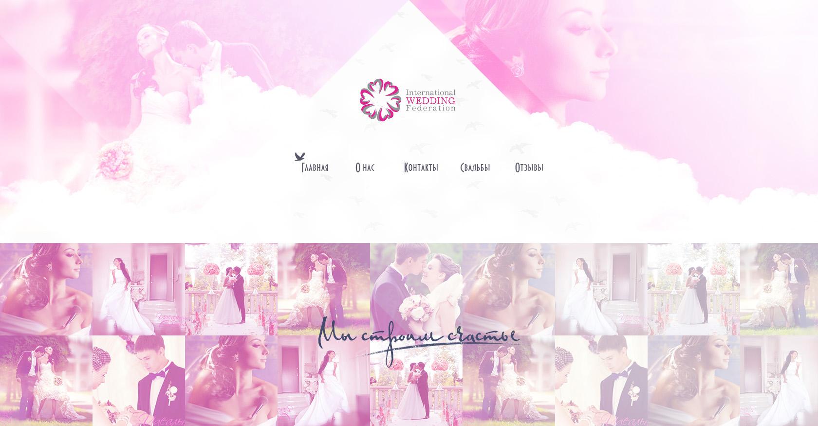 Wedding_page_my_version
