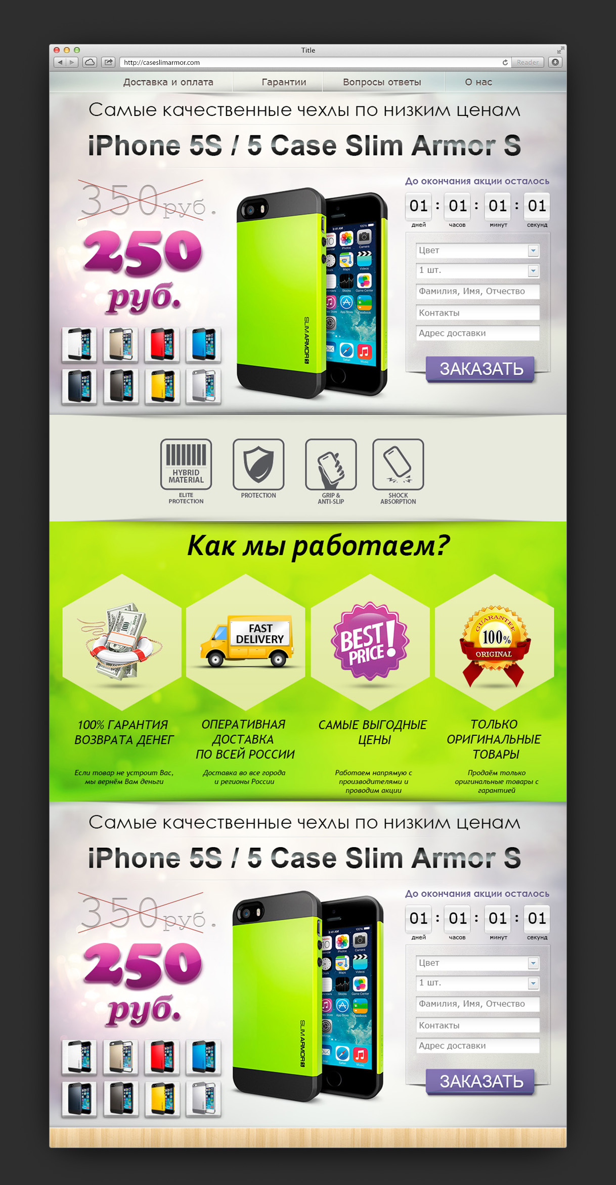 Landing_page_iPhone_case