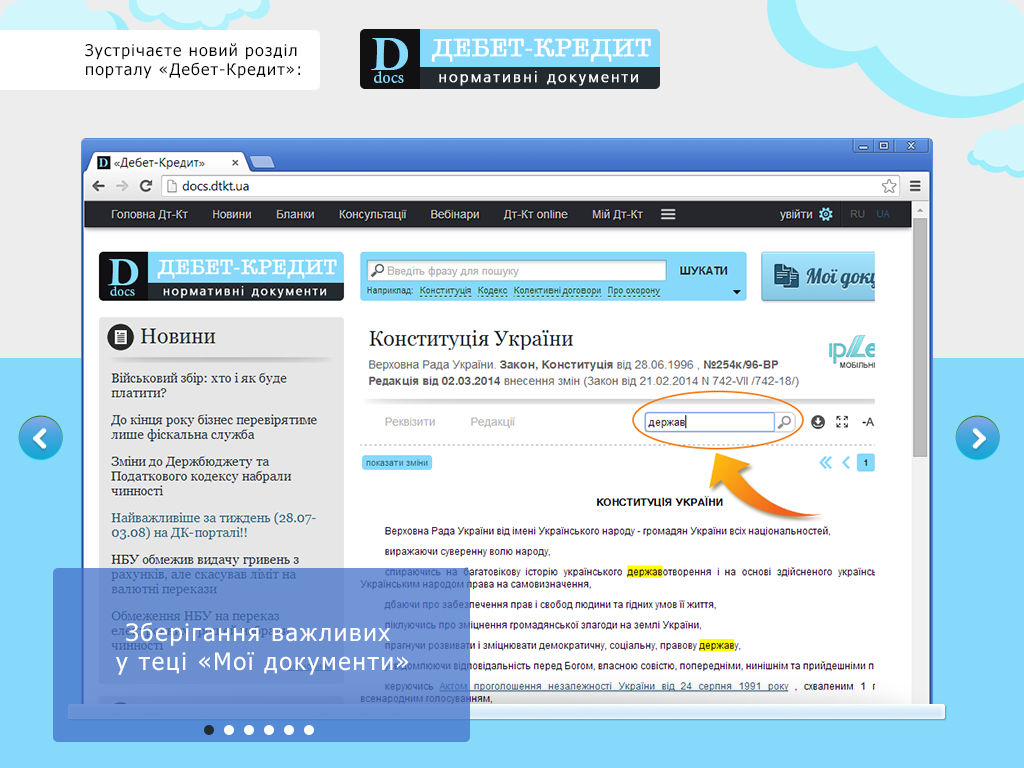 Promo_page_DTKT_docs