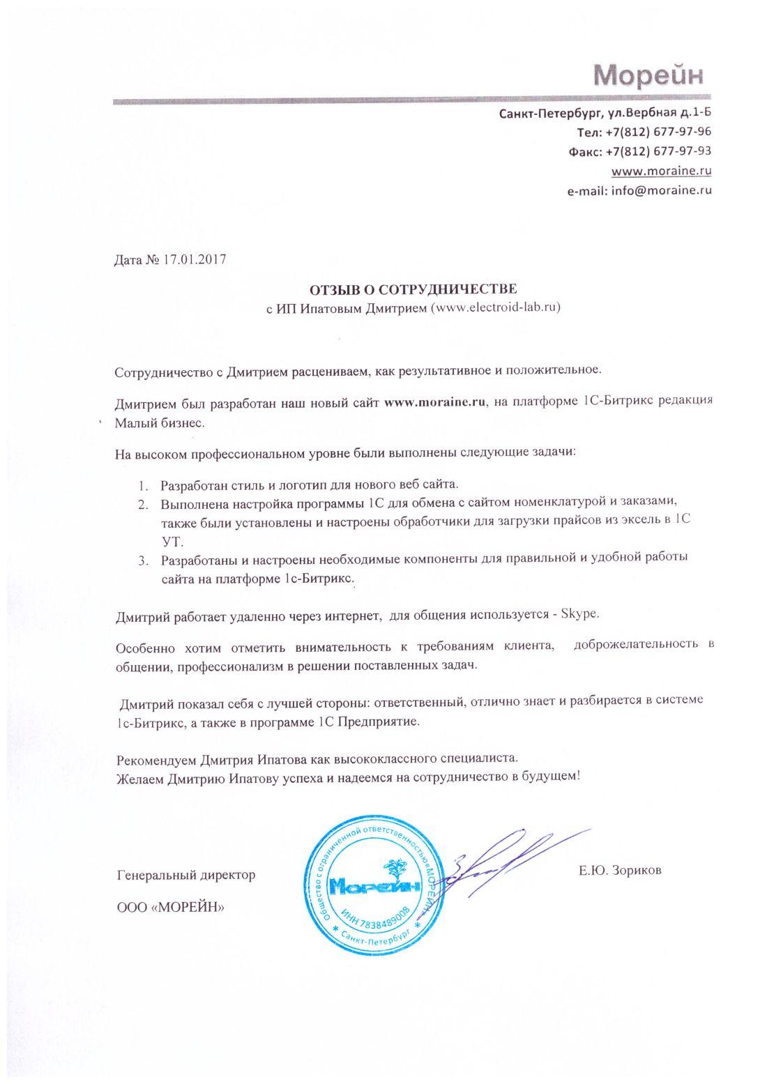 Отзыв о сотрудничестве от ООО МОРЕЙН