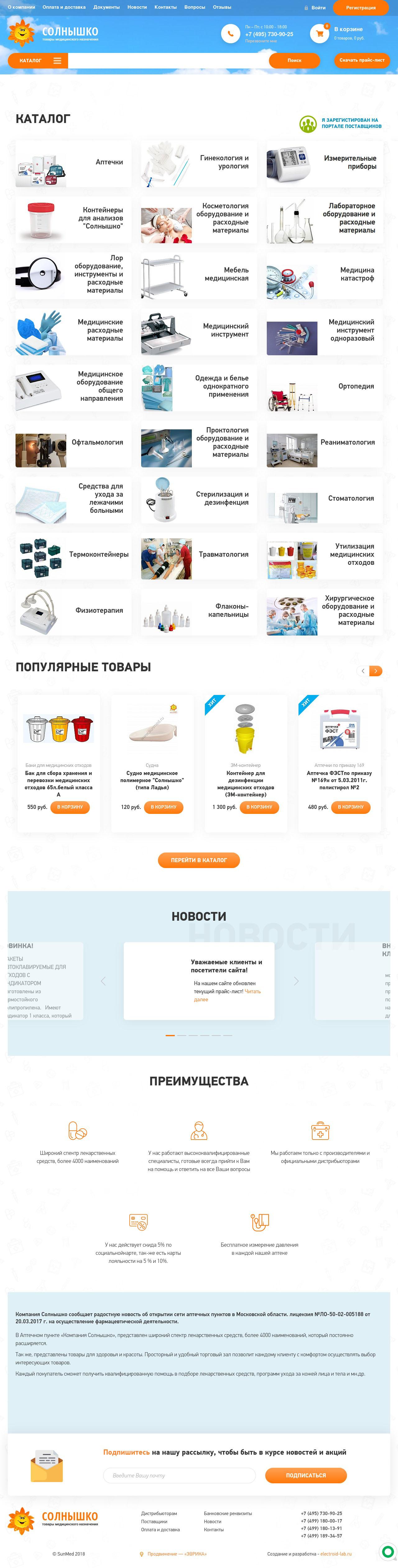 Адаптивный интернет магазин для Компании Солнышко + Интеграция с 1С