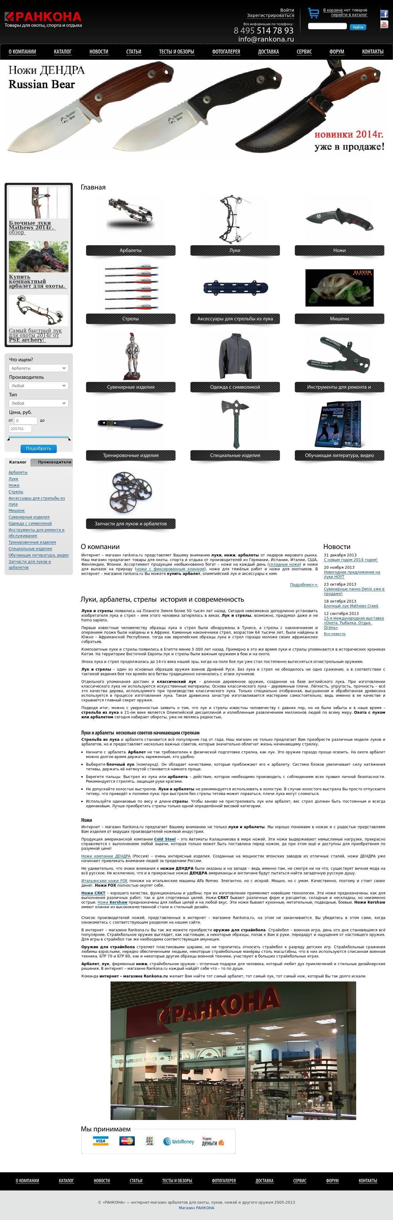Рефакторинг интернет магазина компании «РАНКОНА» (Битрикс Малый бизнес)