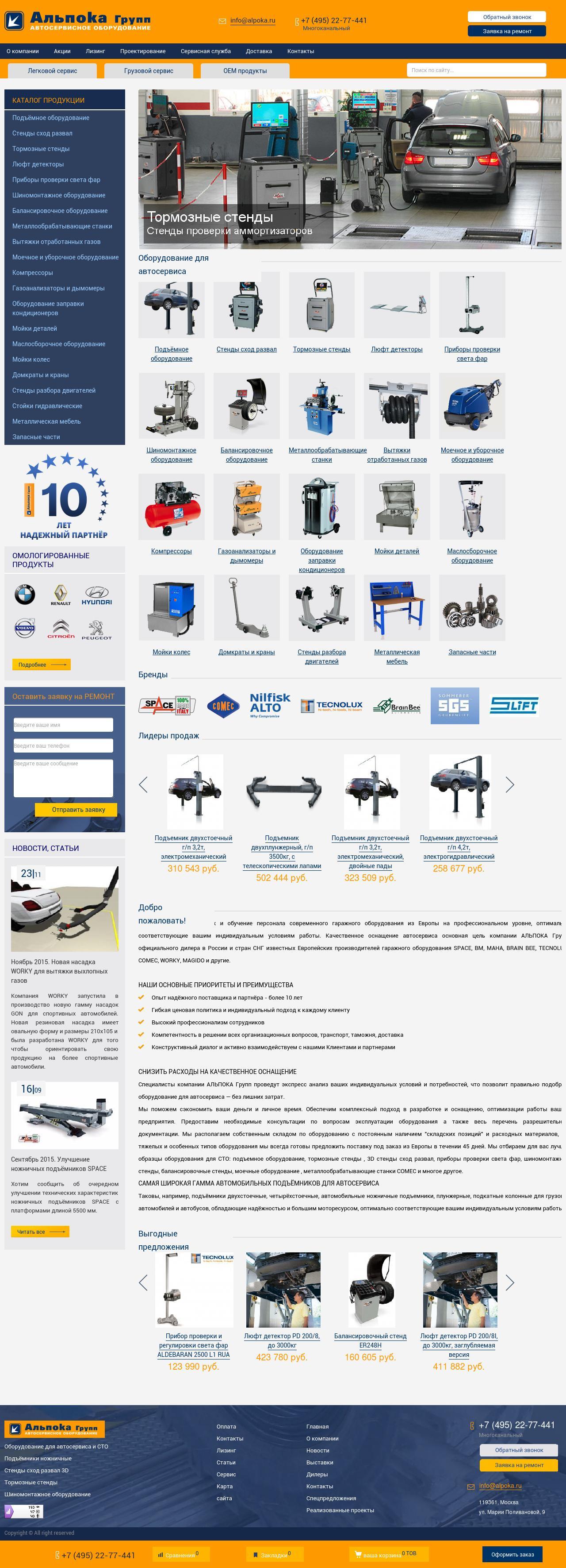 Интернет магазин под ключ для компании Альпока Групп - www.alpoka.ru (Битрикс Малый бизнес)