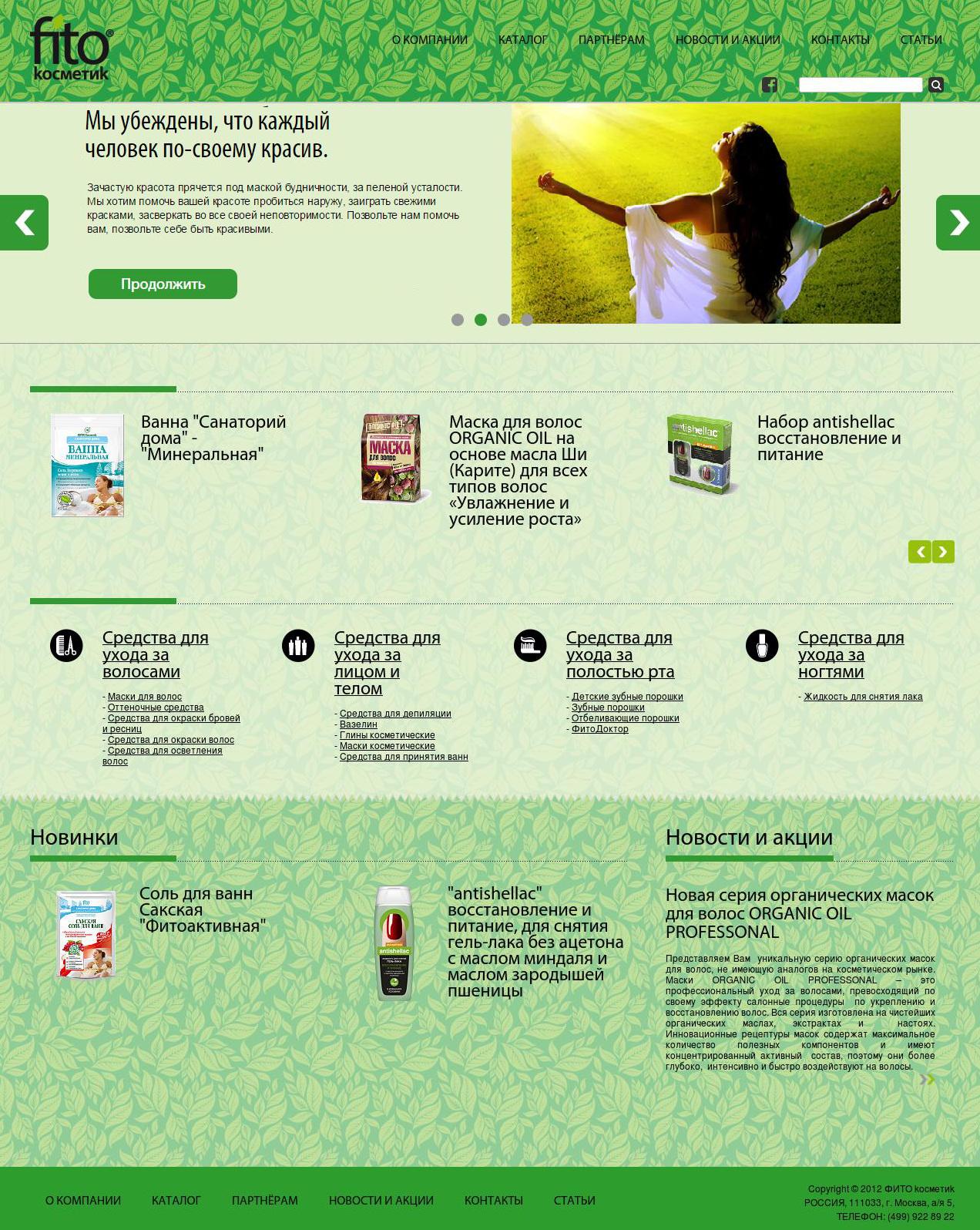 Каталог fitocosmetic.ru (Битрикс)