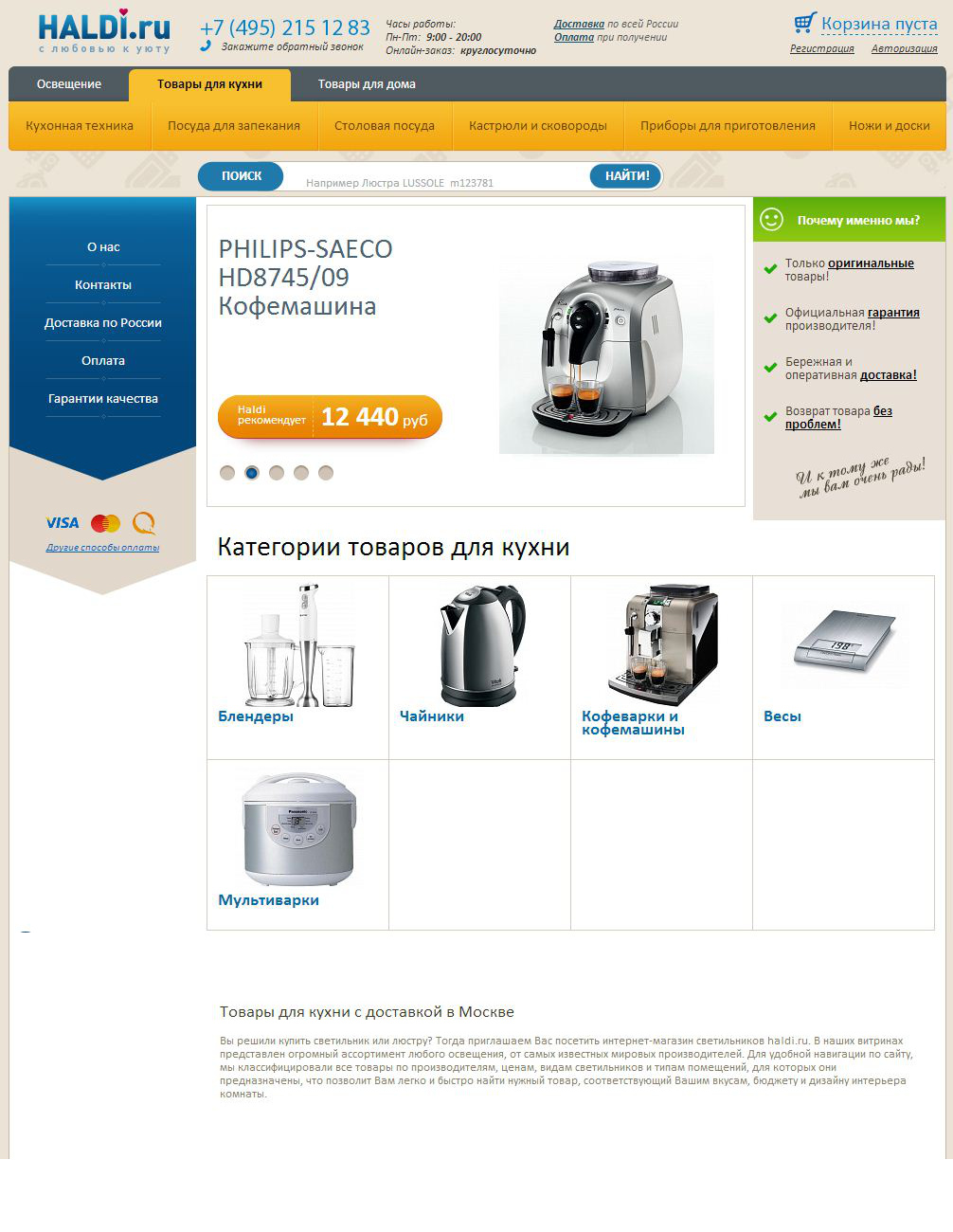 Интернет-магазин - haldi.ru - доработки (Битрикс)