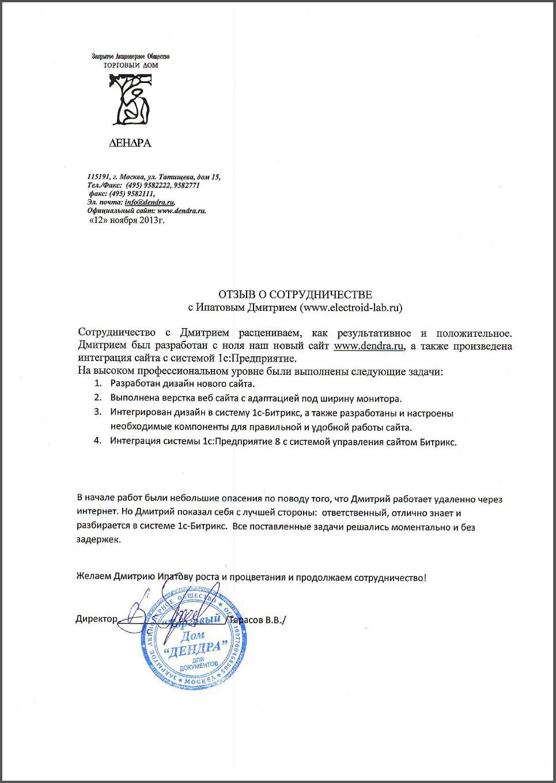 """Отзыв о сотрудничестве от ЗАО ТОРГОВЫЙ ДОМ """"ДЕНДРА"""""""