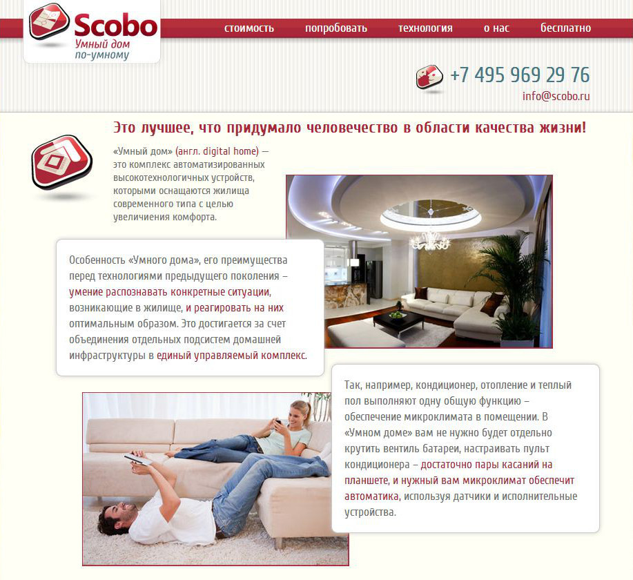 Продвинутый одностраничник Scobo (Битрикс Старт)