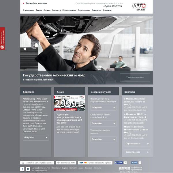 Перенос сайта на Битрикс - Автотехцентр «Авто-Визит»