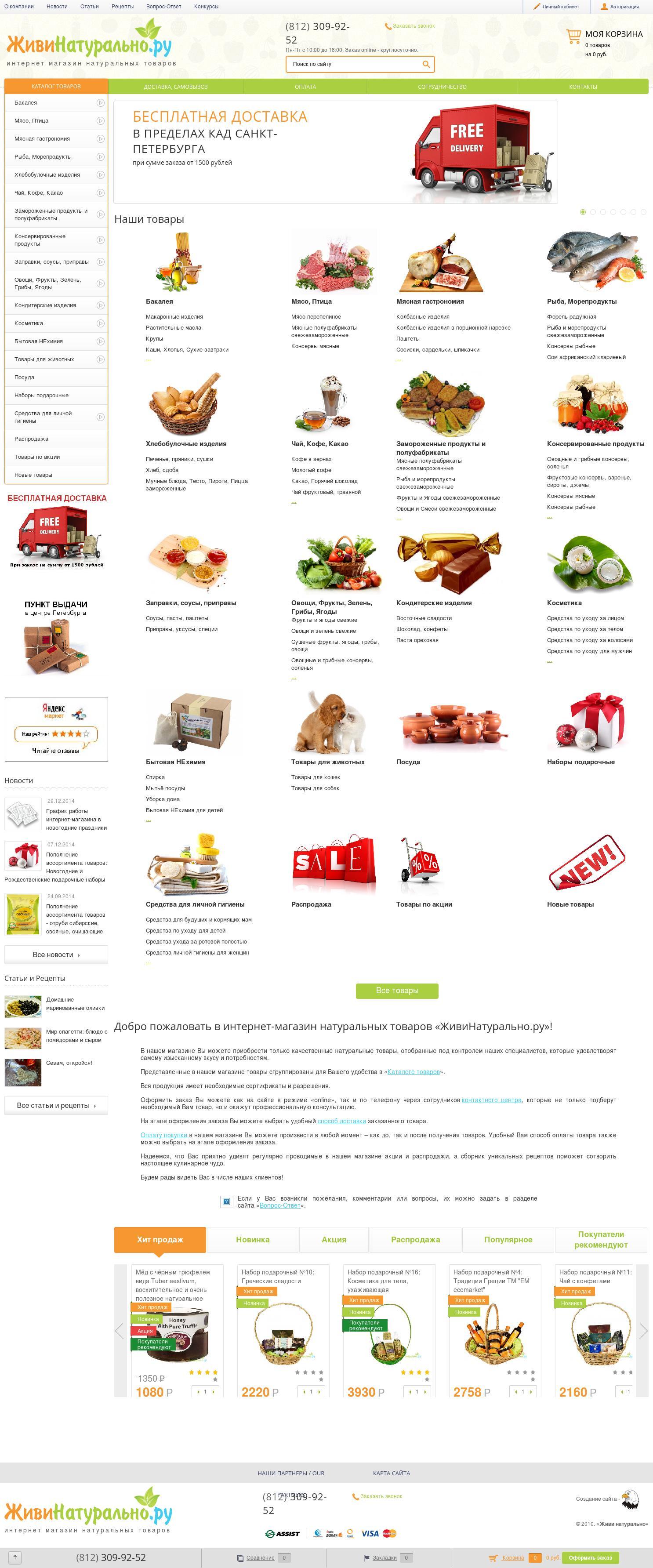 Интернет-магазин под ключ zhivinaturalno.ru + Интеграция с 1С Предприятие 8 (Битрикс Бизнес)