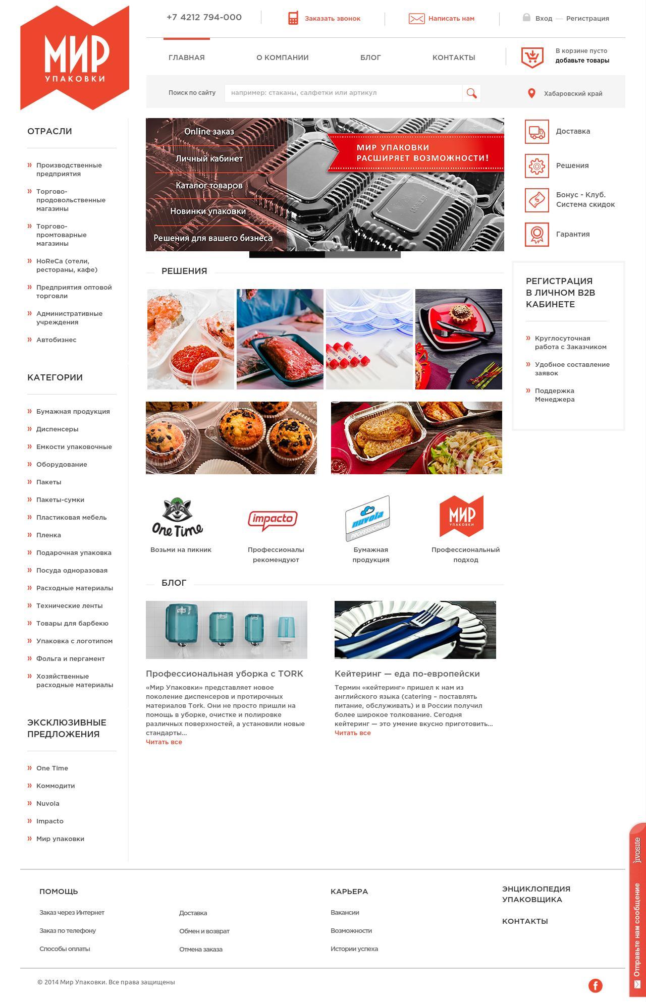 Интернет магазин Мир Упаковки, интеграция с 1с - khv.mirupak.ru