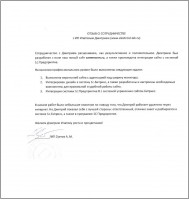 Отзыв о сотрудничестве от ИП Суетов А. М.