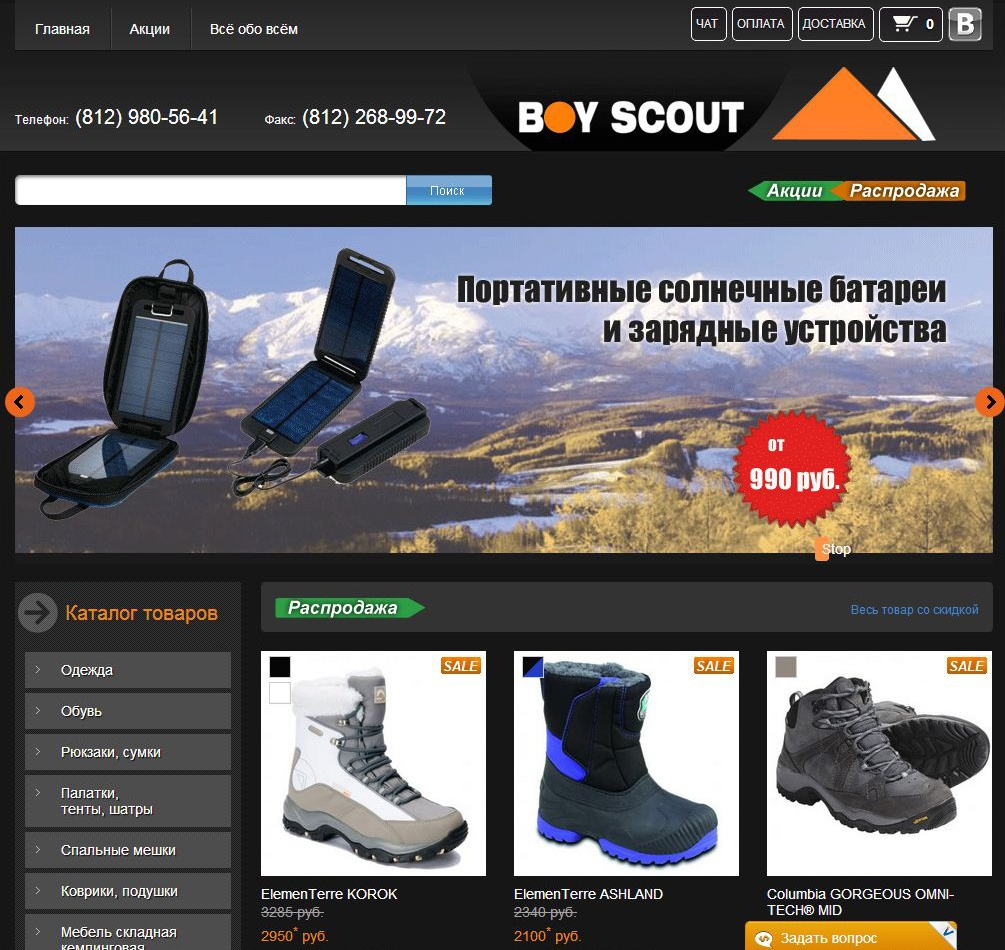 Интернет-Магазин http://www.boy-scout.ru/ - доработки
