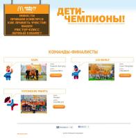 Дети чемпионы - championsofplay.playmcdonalds.ru -  доработки (Битрикс)