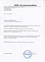 """Отзыв о сотрудничестве от ООО """"АвтоматикаКип"""""""