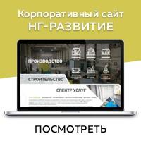 ng-razvitie.ru - Под ключ ModX Revo