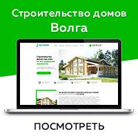 Волга - Строительство домов под ключ