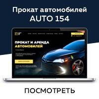 Auto154 - Прокат автомобилей/ Верстка