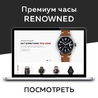 Дизайн интернет-магазина часов класса премиум