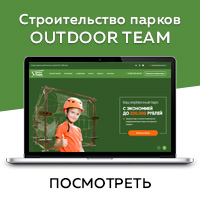 Outdoor Team - строительство детских аттракционов