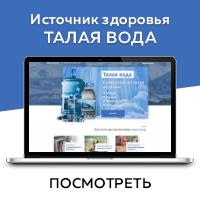 Талая вода - дизайн + верстка