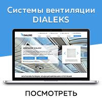 """Системы вентиляции и кондиционирования """"Dialeks"""""""