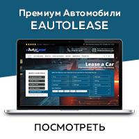 Eautolease Wordpress - Лизинг автомобилей в Нью-Йорке