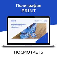 PRINT - полиграфия. Дизайн и верстка