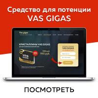 VAS GIGAS - Дизайн лендинга таблеток