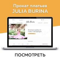 Julia Burina - прокат платьев. Под ключ