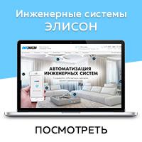 """""""Элисон"""" инженерные системы - Бэкенд часть ModX Revo"""