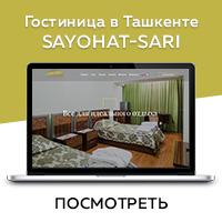 Сайт гостиницы - Wordpress