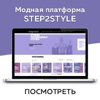 Step2Style - модная платформа. Wordpress - под ключ
