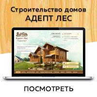 Адепт Лес - строительство деревянных домов. Верстка и программная часть