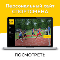 Дизайн сайта - Blains - персональный сайт спортсмена