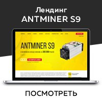 Antiminer S9 - Лендинг под ключ Wordpress