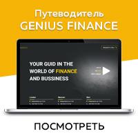 Genius - путеводитель в мир финансов. Дизайн + Верстка