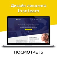Дизайн сайта - Landing Inso
