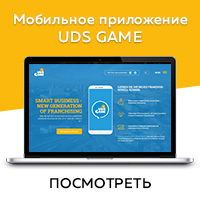 Мобильное приложение UDS-Game - Лендинг под ключ
