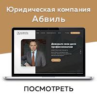 Абвиль - Юридическая компания