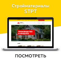 STPT.BY - редизайн сайта