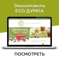 Eco думка - Сайт под ключ