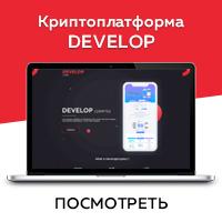DEVELOP - Криптоплатформа. Дизайн + верстка